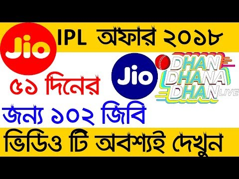 JIO DHAN DHANA DHAN Offer 2018 | 102 Gb Data For 51 Days | How To Get Th...