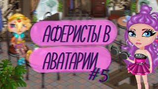 АФЕРИСТЫ В АВАТАРИИ 5 ВЫПУСК/КЛОНИРОВАНИЕ КОШЕЛЬКОВ/ИГРА АВАТАРИЯ