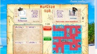 Бесплатная игра Морской бой онлайн