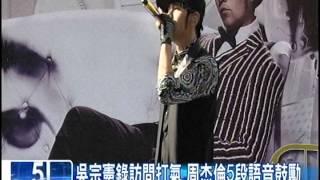 [東森新聞HD] 吳宗憲、周杰倫錄音打氣 林俊傑寫歌加油