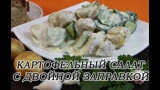 Как Очень Вкусно Приготовить Салат из мелкого Молодого картофеля  с Двойной Заправкой. ОБЪЕДЕНИЕ!