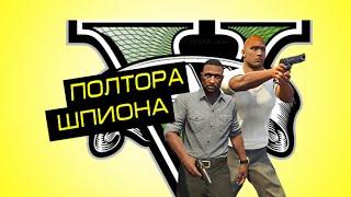 GTA5 Трейлер Полтора шпиона (Пародия)