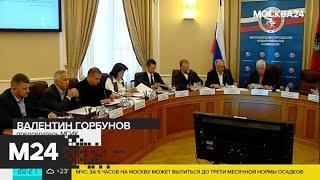 Смотреть видео Более 130 тыс маломобильных москвичей смогут проголосовать на выборах в МГД - Москва 24 онлайн