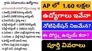 160000 jobs in ap grama secretariat || grama secretariat jobs in ap 2019