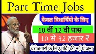 बेरोजगारों के लिए मोदी की नई योजना  #Part #Time #Jobs For Students #10thPass #12thPass #Graduation