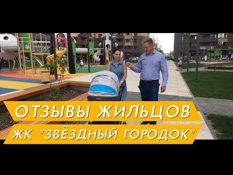 Новостройки Тюмени ЖК «Звёздный городок» - отзывы жильцов от Центра недвижимости С.Ивакова.