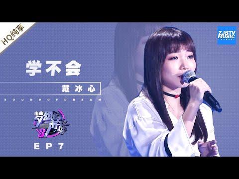 [ 纯享 ] 戴冰心《学不会》《梦想的声音3》EP7 20181207  /浙江卫视官方音乐HD/