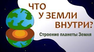 Строение планеты Земля | Слои Земли | Внутри Земли | Познавательное видео