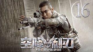 【DVD版】空降利刃 Airborne Blade EP16(贾乃亮、邢佳栋、李纯、张赫等主演)