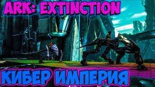 Ark: Extinction! СОЗДАЕМ КИБЕР ИМПЕРИЮ! ДЕЛАЕМ ТОП ОРУЖЕЕ! (STUFF) ► Ark: Extinction