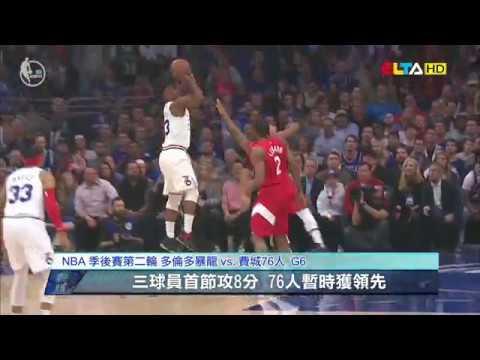 愛爾達電視20190510/ 【NBA季後賽】 巴特勒貢獻25分 76人主場扳平暴龍