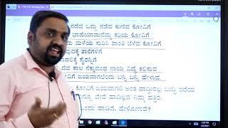 I PUC | KANNADA | Boleshankara-08
