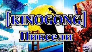 [KINOGONG] Пиксели - восьмибитный обзор