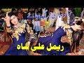 Rimal Ali Shah | Tumko Hamari Umar Lag Jaye | New Dance 2020 | Shaheen Studio