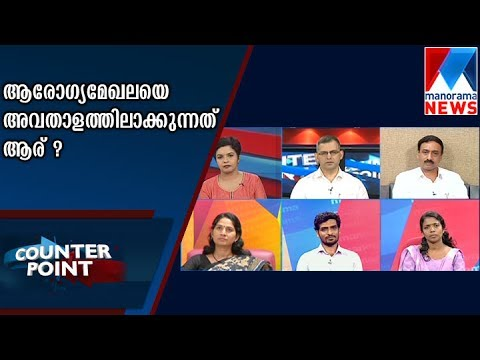 Who makes healthcare sector into crisis ? | Counter Point   | Manorama News