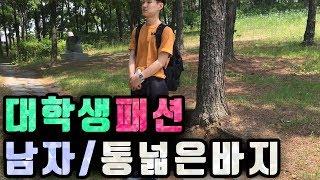 [DU:STYLE] 대학생 패션 남자 #1 통 넓은 편…