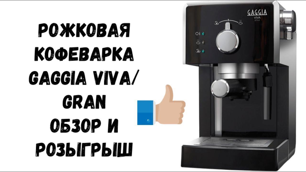 Gaggia Viva. Обзор кофеварки и розыгрыш! (Раньше называлась Saeco Poemia)