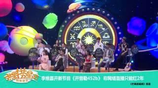 《芒果捞星闻》 Mango Star News:李维嘉开新节目《开普勒452b》 称网络直播只能红2年 【芒果TV官方版】