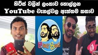 හිට්ස් වලින් ලංකාව හොල්ලන YouTube චැනල් - Wasthi Productions