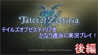 今回は、2014年1月22日に発売された、PS3用ソフトである、 「テイルズオ...
