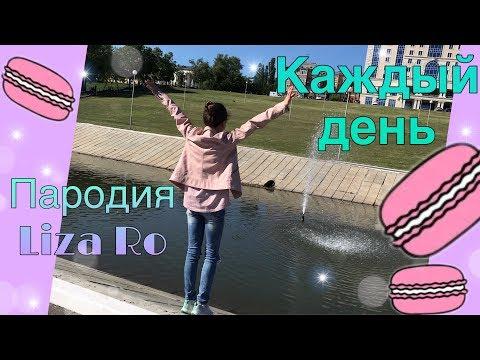 """Пародия  на клип Кати Адушкиной ,,КАЖДЫЙ ДЕНЬ"""" LIZA RO"""