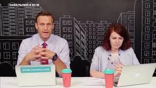 """Крупнейшая афера нашего времени или о банке """"Открытие"""" - рассказывает Алексей Навальный"""