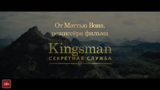 Кингсман 2  Золотое кольцо   Русский Трейлер боевик 2017   MSOT