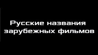 Русские названия зарубежных фильмов
