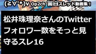 松井珠理奈さんのTwitterフォロワー数をそっと見守るスレ16【2ch.sc】
