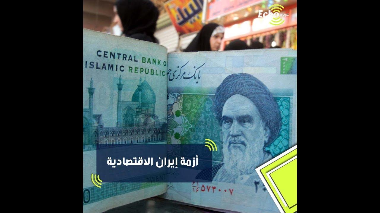 أزمة إيران الاقتصادية تطيح بمسؤولين بارزين