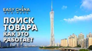 видео Поиск товаров в Китае