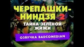 Самый Честный Трейлер - Черепашки-ниндзя 2: Тайна Зелёной Жижи