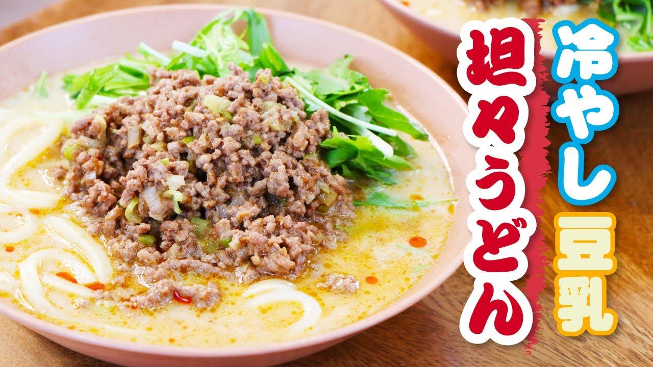 【北斗家の定番】暑い日に食べたくなる時短メニュー「冷やし豆乳坦々うどん」の作り方