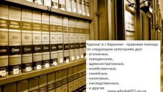 Исковое заявление в суд - адвокат Харьков(, 2012-12-16T12:21:16.000Z)