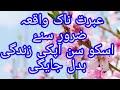 Ebrat Nak Waqia isko Zarur sune zindagi badal dega