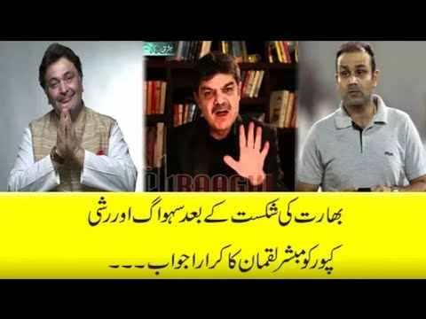 Mubasher Lucman Perfecr Replt to Sehwag and Rishi Kapoor || ICC Champion Trophy 2017