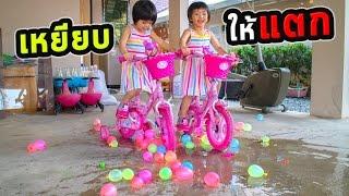 หนูยิ้มหนูแย้ม   ปั่นจักรยาน ทับลูกโป่งน้ำให้แตก