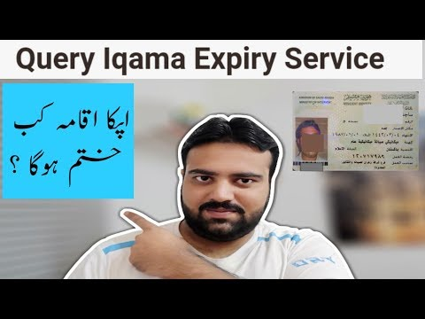 Repeat How to Check Iqama Expiry Date in Saudi Arabia from Mobile