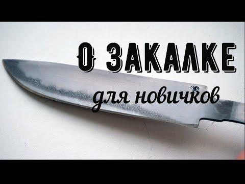 О закалке ножевой стали