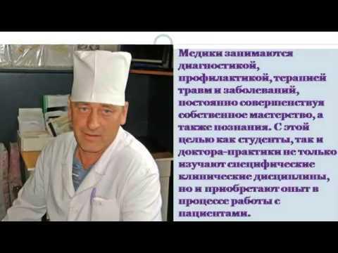 Презентация на тему Профессия врач скачать бесплатно