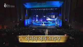 Tatjana Saphira at The Seoul International Drama Award 2018 MP3