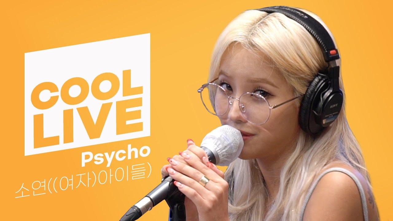 쿨룩 LIVE ▷소연(of (여자)아이들) 'Psycho' /[강한나의 볼륨을 높여요]|KBS 210726 방송