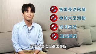 視訊探病【行政院防疫宣導影片】