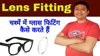 Chashme me glass fitting kaise karte Hai, lens fitting for glasses, Manual fitting by Om Talk