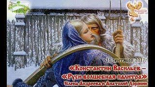 "Константин Васильев – ""Руси волшебная палитра"""
