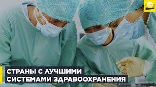 Страны с лучшими системами здравоохранения