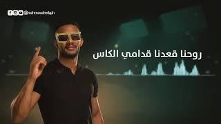 أغنية صحبي كلمني وقالي انزلي ' BUM BUM BUM 2020 | محمد رمضان