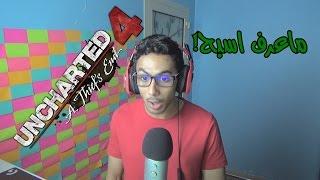 سالفة واحد غرق قدامي ! | Uncharted 4 Part 10