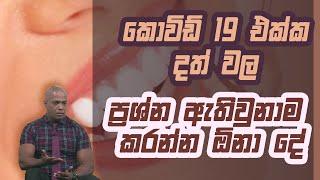 කොවිඩ් 19 එක්ක දත් වල ප්රශ්න ඇතිවුනාම  කරන්න ඕනා දේ | Piyum Vila | 20 - 11 - 2020 | Siyatha TV Thumbnail