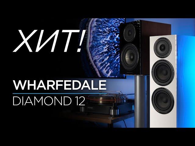 Популярные доступные колонки Wharfedale Diamond 12